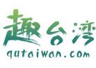 趣台湾旅游网