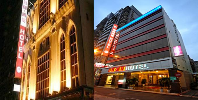台北多朗明哥大饭店房间室内图、外观图