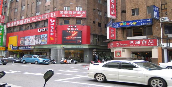 台北函舍商务旅店房间室内图、外观图