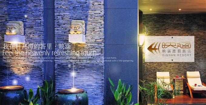 南投映涵渡假饭店 房间室内图、外观图