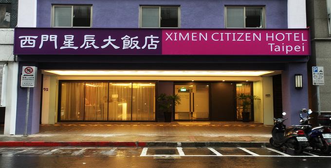 台北西门星辰大饭店房间室内图、外观图