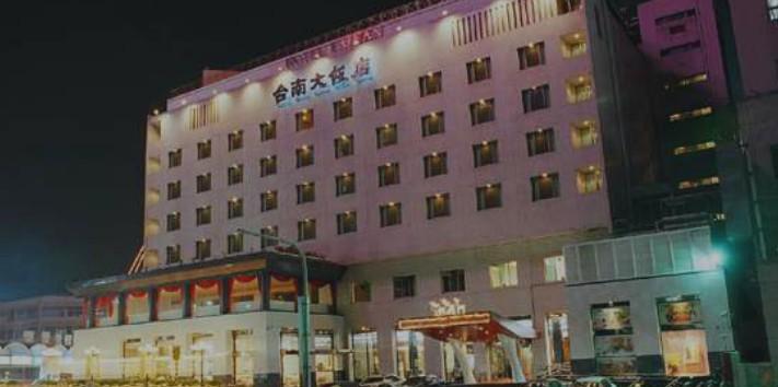 台南大饭店图片相册
