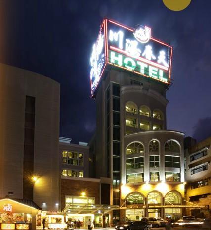 川汤春天温泉饭店图片相册