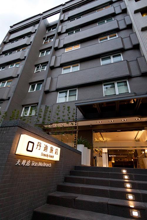 台北丹迪旅店 (天母店)
