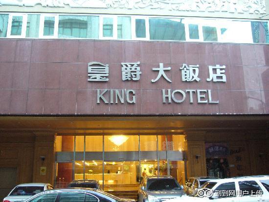 皇爵大饭店图片相册
