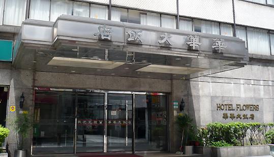 华华饭店图片相册