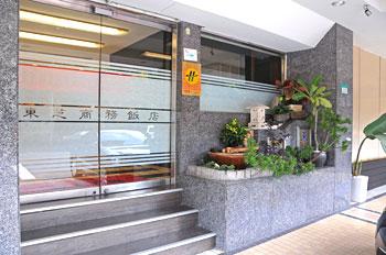 东姿商务旅店图片相册