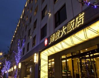 烟波大饭店(花莲馆)图片相册