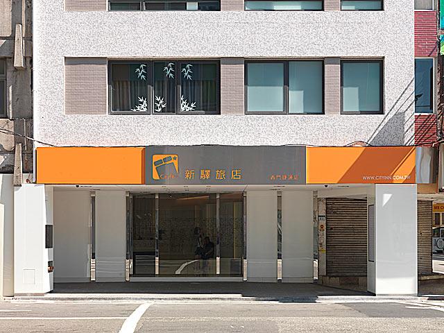 新驿旅店西门捷运店图片相册