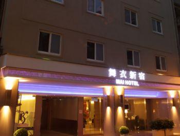 舞衣新宿旅店图片相册