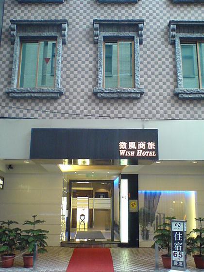 微风商务旅馆图片相册